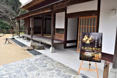 古民家「憩いの家」1.jpg