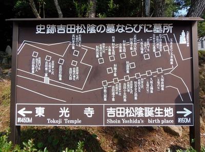 史蹟吉田松陰の墓ならびに墓所 案内図.jpg