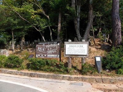 史蹟吉田松陰の墓所.jpg