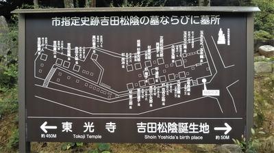 吉田松陰の墓ならびに墓所1.jpg