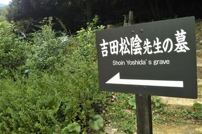 吉田松陰の墓ならびに墓所3.jpg