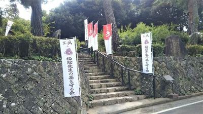 吉田松陰の墓ならびに墓所4.jpg