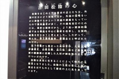 吉田松陰の心.jpg