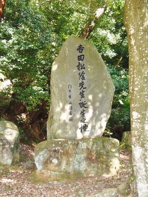 吉田松陰先生誕生之地碑.jpg