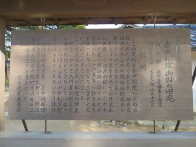 吉田松陰幽囚の旧宅説明.jpg