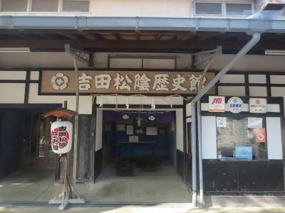 吉田松陰歴史館1.jpg