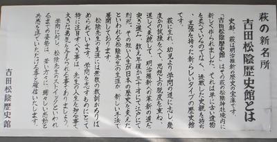 吉田松陰歴史館説明.jpg