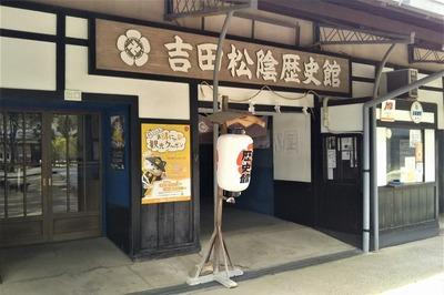 吉田松陰記念館.jpg