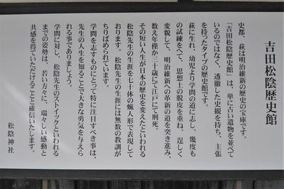 吉田松陰記念館説明.jpg