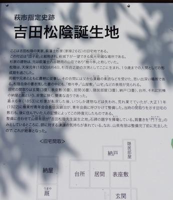 吉田松陰誕生地説明2.jpg