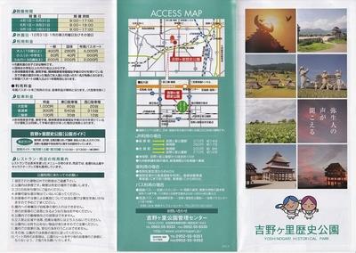 吉野ヶ里歴史公園案内1.jpg