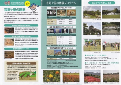 吉野ヶ里歴史公園案内2.jpg