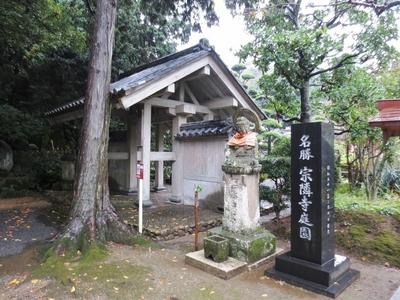名勝 宗隣寺庭園.jpg