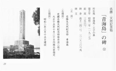 名勝・天然記念物青海島の碑.jpg