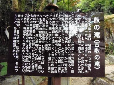 名勝・鼓の滝説明.jpg