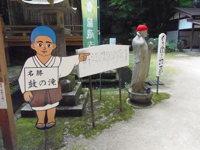 名勝・鼓の滝順路案内.jpg