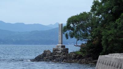 名勝天然記念物。青海島の石碑.jpg