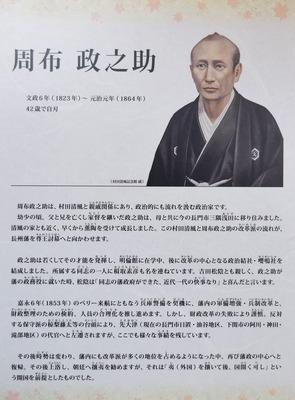 周布正之助紹介.jpg