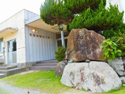 和の石碑.jpg
