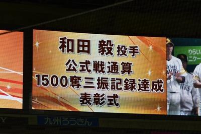 和田投手1500奪三振表彰.jpg