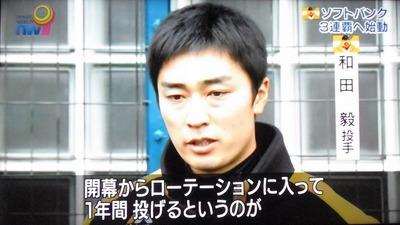 和田毅投手2.jpg