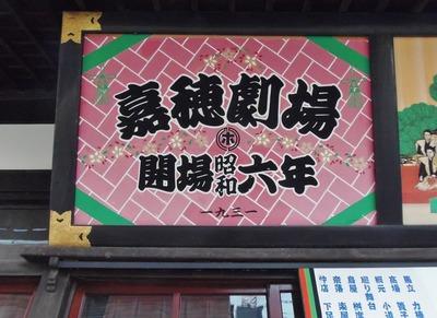 嘉穂劇場開演昭和6年.jpg
