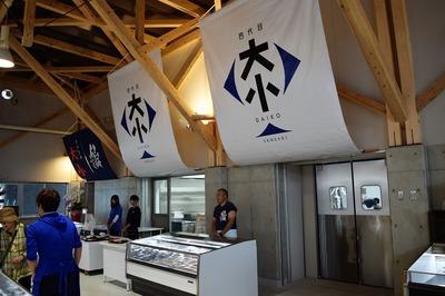 四代目 大小「鮮魚・惣菜」.jpg
