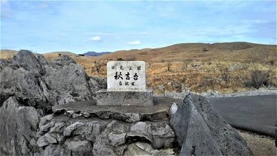 国定公園秋吉台1.jpg