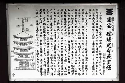国宝瑠璃光寺五重塔説明板.jpg