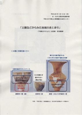 土器に文様を描く1.jpg