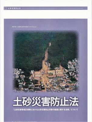 土砂災害防止法.jpg