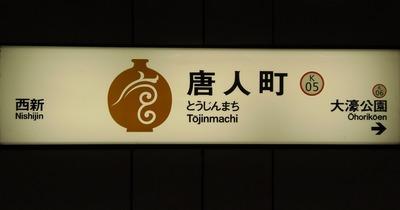 地下鉄・唐人町駅1.jpg