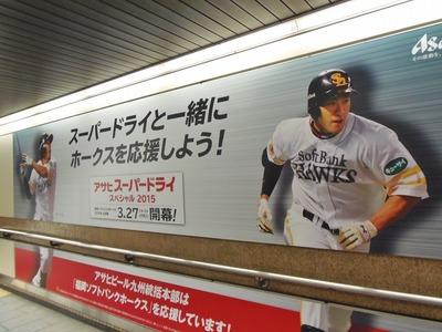 地下鉄・唐人町駅2.jpg