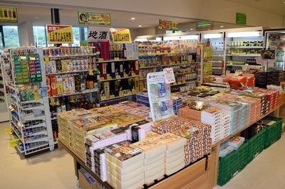 地元特産品・お土産&コンビニ 生活彩家1.jpg