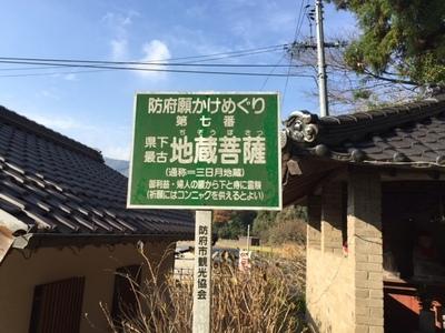 地蔵菩薩案内.JPG