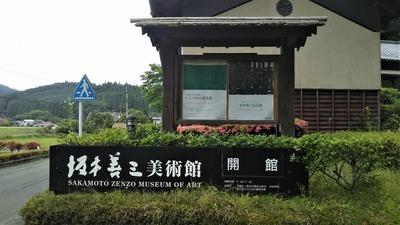 坂本善美術館2.jpg