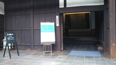 坂本善美術館入口.jpg