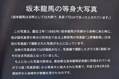坂本龍馬の等身大写真説明.jpg