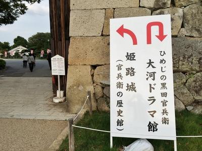 城門にある黒田官兵衛歴史館の案内.jpg