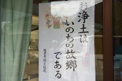 報恩寺掲示伝道.jpg