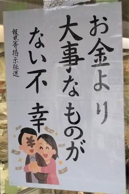 報恩寺掲示伝道12月.jpg