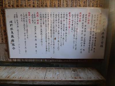 塚野鉱泉療養方法.jpg