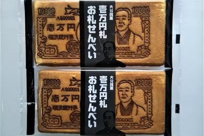 壱万円札お札せんべい.jpg