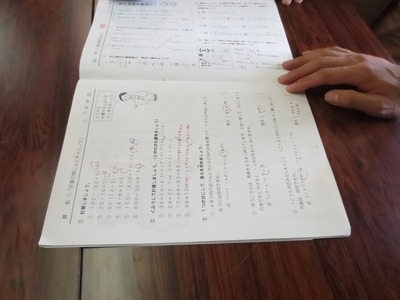 夏休み宿題帳.jpg