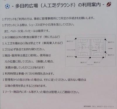 多目的広場利用案内1.jpg