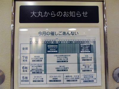 大丸からのお知らせ.jpg