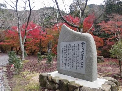 大内義隆公追善和讃の石碑.jpg