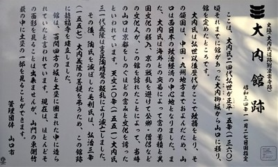 大内館跡説明.jpg