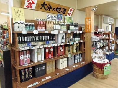大分の地酒.jpg