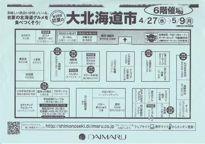 大北海道市フロアーガイド.jpg